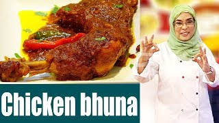 Chicken Bhuna | Dawat e Rahat | 23 October 2018 | AbbTakk