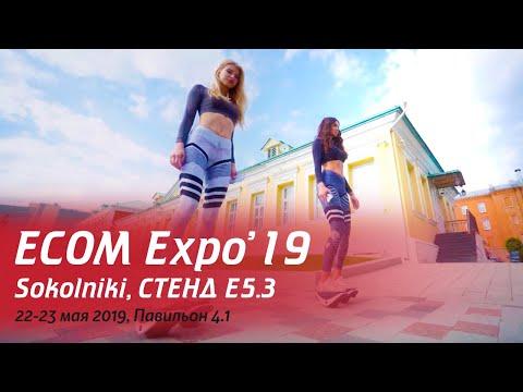 22 и 23 мая Поставщик счастья на выставке ECOM Expo'19
