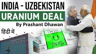 India Uzbekistan URANIUM DEAL भारत-उज्बेकिस्तान के बीच यूरेनियम आयात पर करार Current Affairs 2019