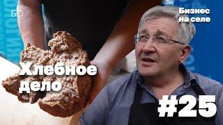 Бизнес на селе #25. «Выше хлеба только разум»(, 2017-07-16T06:08:13.000Z)
