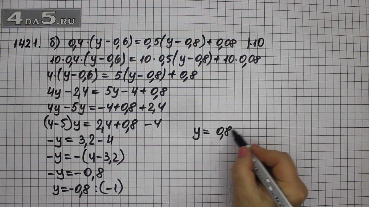 Математике виленкин класс номер по 6 гдз 1420