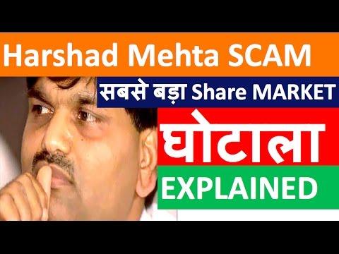 Harshad Mehta Scam Explained in Hindi | हर्षद मेहता घोटाला ( Hindi )