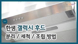 [한샘] 갤럭시 후드 - 필터분리/세척/조립법