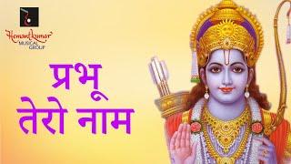 Prabhu Tero Naam - प्रभू तेरो नाम from Hum Dono (1961) by Gauri Kavi
