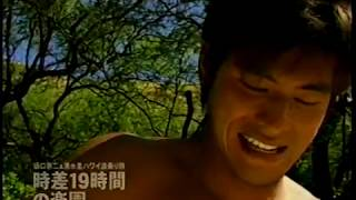 坂口憲二と清水圭のハワイ波乗り旅(時差19時間の楽園) 冒頭15分間 も...