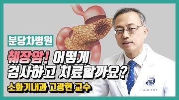 소화기내과 의사가 알려주는 췌장암 5가지 진단법