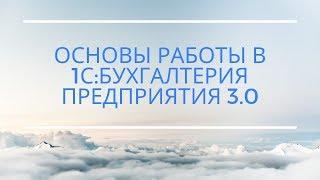 Как работать в 1С:Бухгалтерия предприятия 8.3