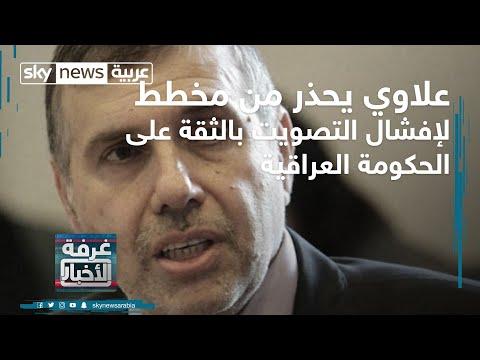 غرفة الأخبار | علاوي يحذر من مخطط لإفشال التصويت بالثقة على الحكومة العراقية  - نشر قبل 3 ساعة