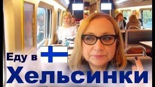 Еду в Хельсинки! Финляндия - поезд Аллегро, магазин товаров для дома