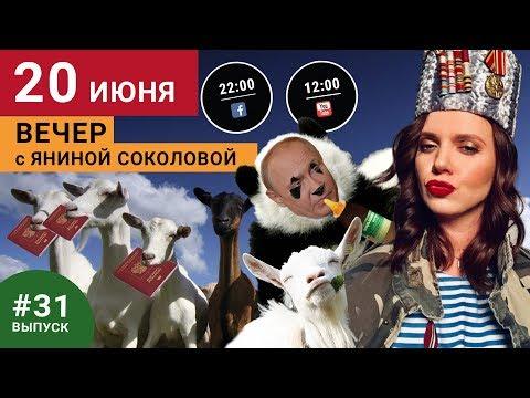 Соколова целует флаг