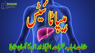 hepatitis : hepatitis b : hepatitis c ki  tahqeek aur ilaj in urdu with Dr khurram:pasand aapki