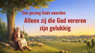 Christelijke muziek 'Alleen zij die God vereren zijn gelukkig' | Officiële muziek video