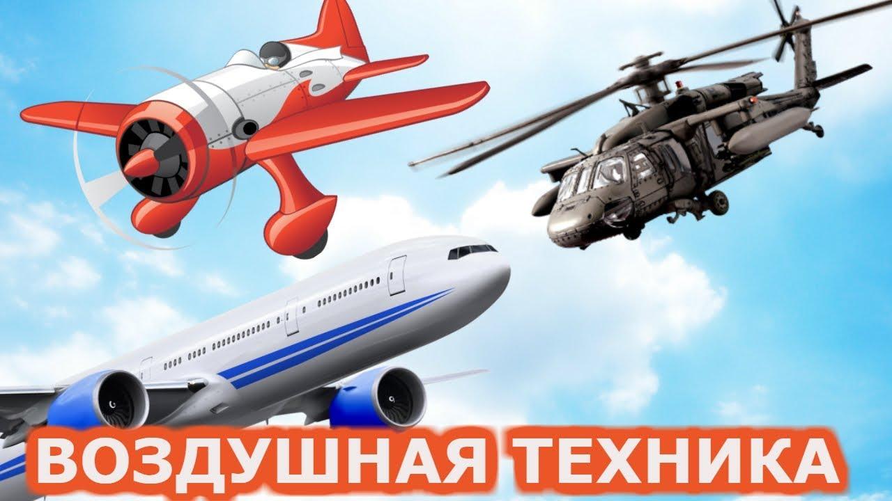 ВОЗДУШНЫЙ ТРАНСПОРТ ДЛЯ ДЕТЕЙ Развивающее видео Мультик ...
