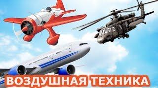 ВОЗДУШНЫЙ ТРАНСПОРТ ДЛЯ ДЕТЕЙ Развивающее видео Мультик про самолеты и вертолеты
