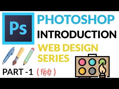 Photoshop - Introduction - Part - 1 - Web Design Series - Hindi