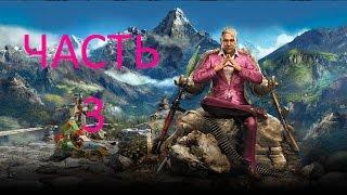 Прохождение Far Cry 4 — Часть 3: Пропагандистская машина