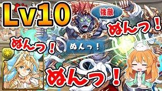 【11月クエスト】軍荼利明王が強すぎた...チャレンジLv10に挑戦!【パズドラ】