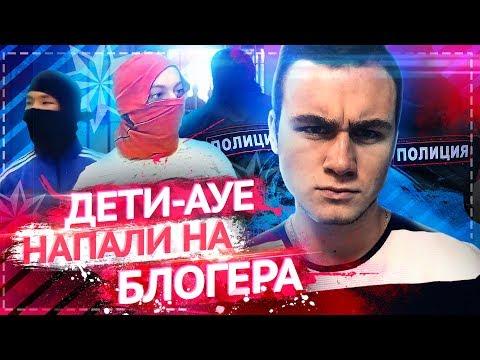 ДЕТИ АУЕ НАПАЛИ НА БЛОГЕРА / ОХРАННИКИ ХАМЯТ - Популярные видеоролики!