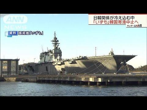 日韓関係が冷え込むなか「いずも」韓国寄港中止へ