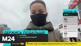 Москвичей штрафуют за нарушение правил социальной дистанции - Москва 24