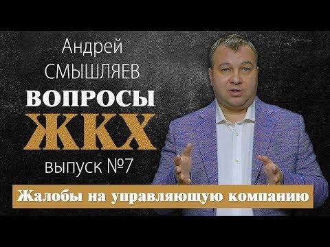Вопросы ЖКХ. Выпуск №7. Жалобы на управляющую компанию.