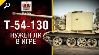 Т-54-130 - Нужен ли в игре? - Будь Готов! - от Homish [World of Tanks]