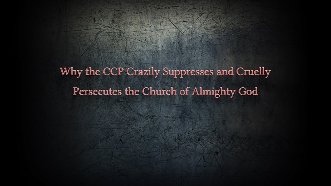 Why the CCP Crazily Suppresses and Cruelly Persecutes the Church of Almighty God