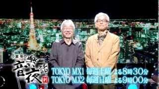 小室等の新 音楽夜話 #21 予告 ゲスト:きたやまおさむ