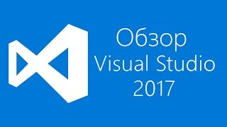 Обзор Visual Studio 2017