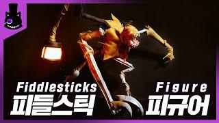FiddleSticks Figure/피들스틱 피규어