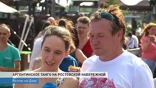 Большой танго-флешмоб прошел в Ростове