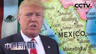 [中国新闻] 美国与墨西哥达成协议 对墨关税措施将无限期暂停执行 | CCTV中文国际