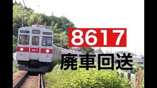 東急8500系8617F廃車回送