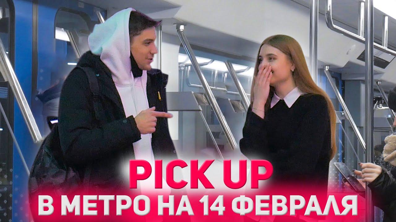 ПРАНК: ПИКАП В МЕТРО НА 14 ФЕВРАЛЯ