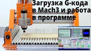 Урок №3 по Mach3. Загрузка G кода и работа в программе Mach3.