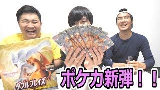 【ポケカ新弾】ダブルブレイズ開封式をしたら爆笑が生まれた!!