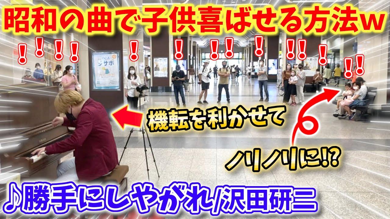 【ストリートピアノ】『勝手にしやがれ』沢田研二  昭和の名曲で子供を喜ばせる方法w機転を利かせてノリノリに!?〔姫路駅ストリートピアノ〕