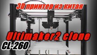 3Д Принтер с Алиэкспресс ULTIMAKER 2 Clone CL 260 подробный обзор