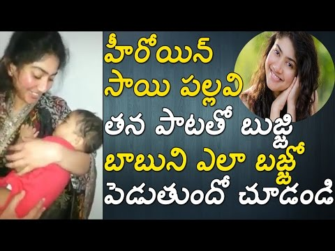 Premam Movie Star Sai Pallavi Singing Song For A Baby To Sleep