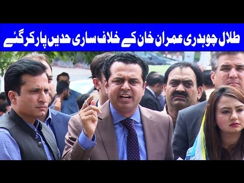 Nawaz Sharif Was Disqualified Without Any Trial - Talal Chaudhry - Dunya News