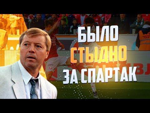 Валерий Гладилин: Одна из худших игр «Спартака» за последнее время