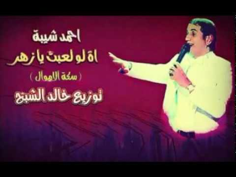 Ahmed Sheba - Law l3ebt Ya Zahr