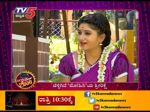 Yaare Nee Mohini Exclusive Interview | Serial Show | TV5 Kannada