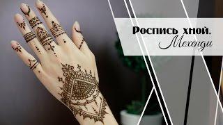 Красивый Рисунок Мехенди|Роспись Хной|Mehendi Henna [Салон красоты]