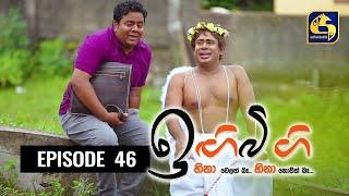 IGI BIGI Episode 46 || ඉඟිබිඟි II 08th November 2020 Thumbnail