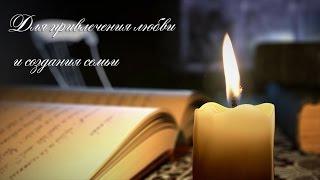 видео Руны для привлечения любви (руна любви и любовных дел)