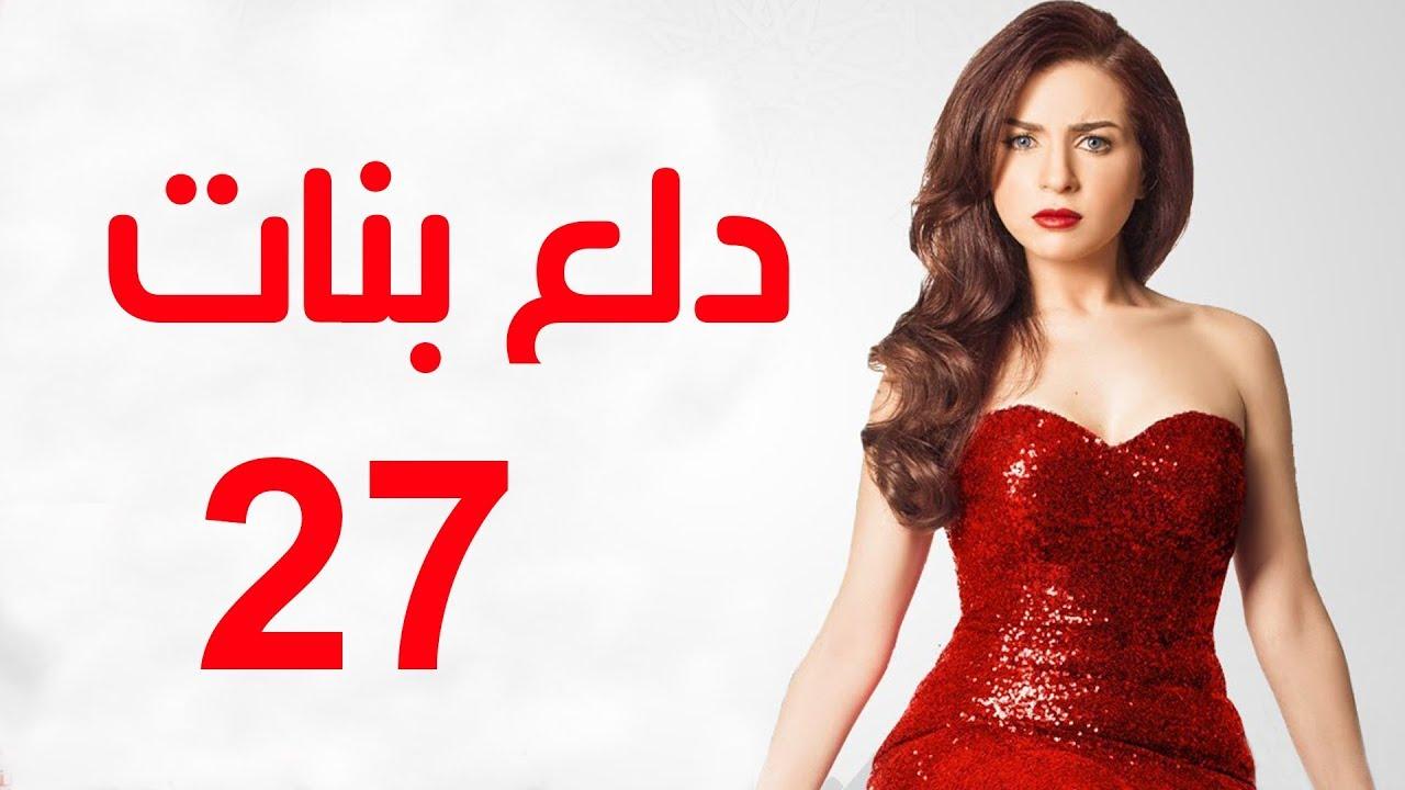 Dalaa Banat Series - Episode 27 | مسلسل دلع بنات - الحلقة السابعة و العشرون