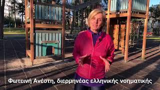 Οδηγίες καθημερινής επικοινωνίας κατά του κορωναϊού από τη Φωτεινή Ανέστη