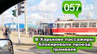 В Харькове пассажиры блокировали проезд трамваев и разбили лобовое стекло