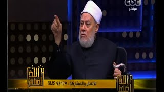 #والله_أعلم | د. علي جمعة : أيمن الظواهري له كتاب ضخم يكاد يكفر فيه الإخوان المسلمين